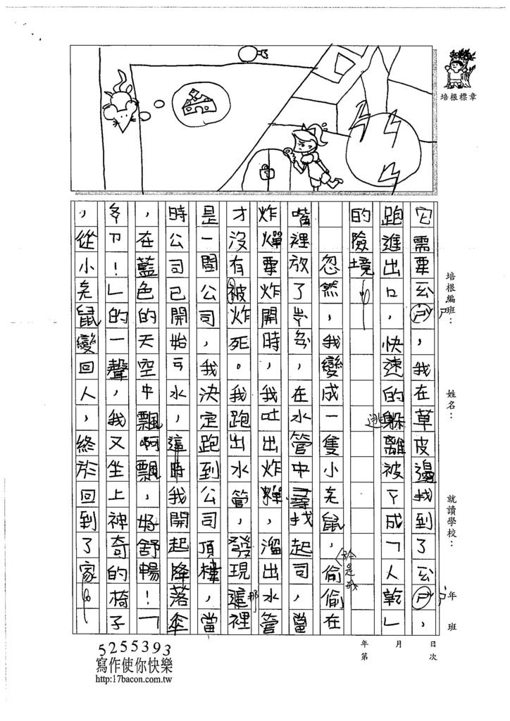 106W4204 鄒佑函 (2)
