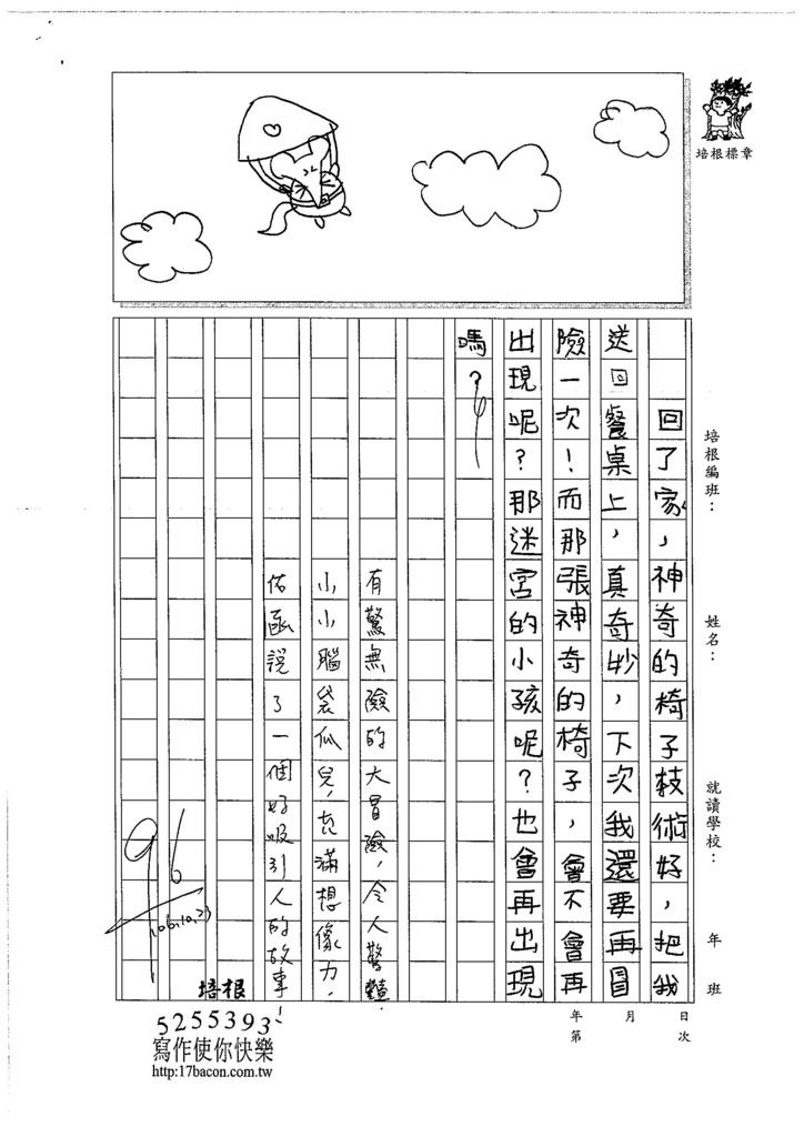 106W4204 鄒佑函 (3)