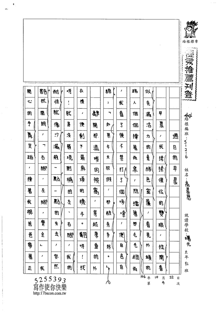106W6204 高晨恩 (1)