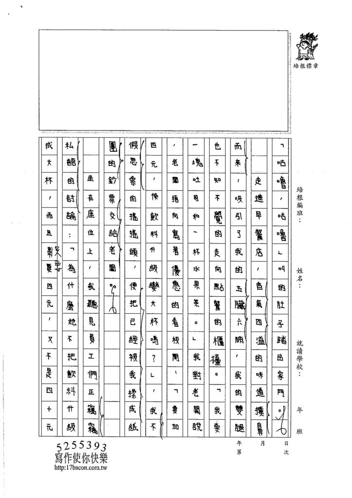 106W6204 高晨恩 (2)