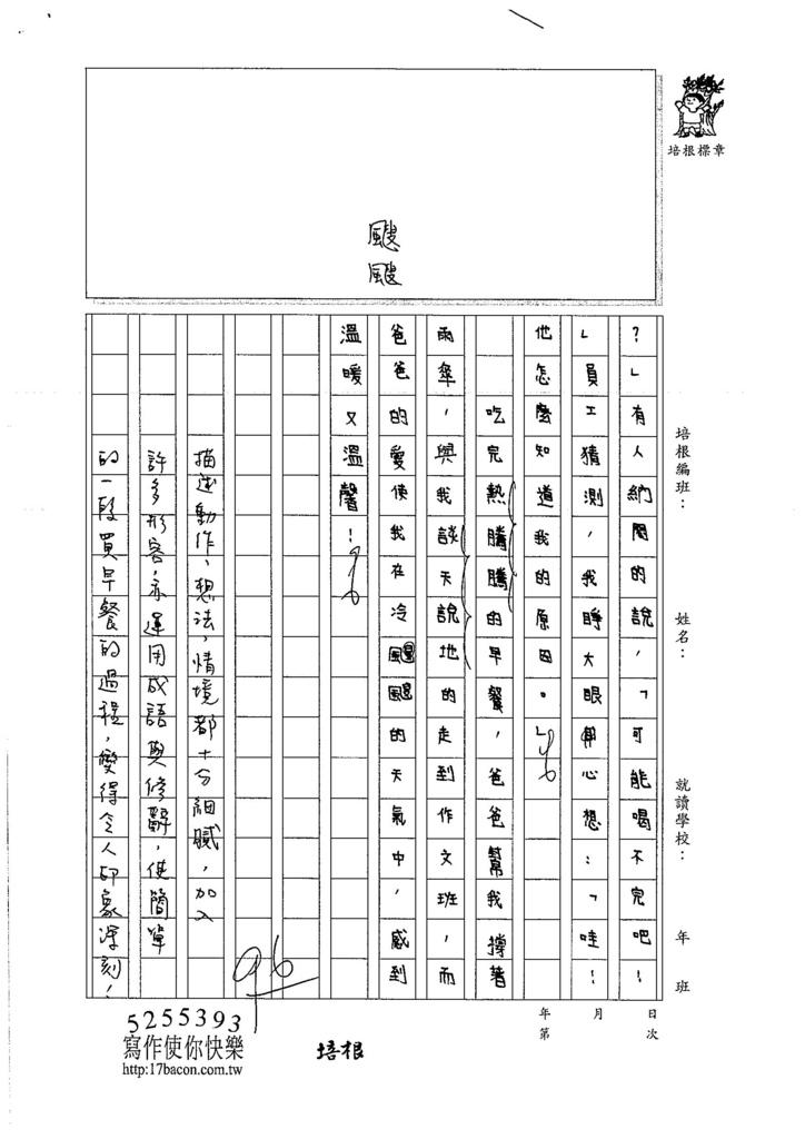 106W6204 高晨恩 (3)