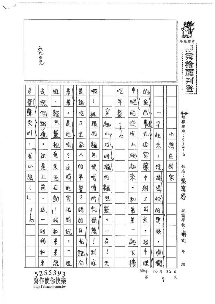 106W6204 張筠婷 (1)
