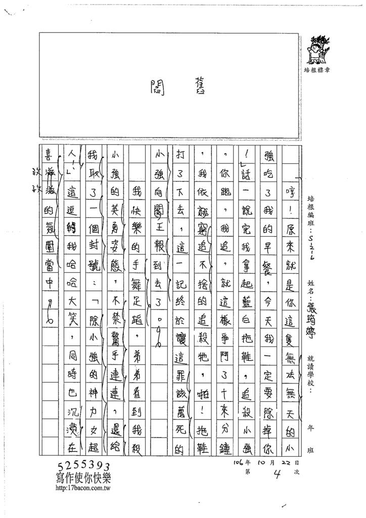 106W6204 張筠婷 (2)