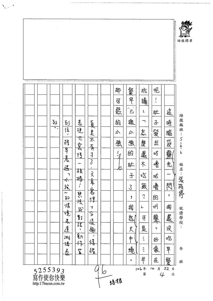 106W6204 張筠婷 (3)