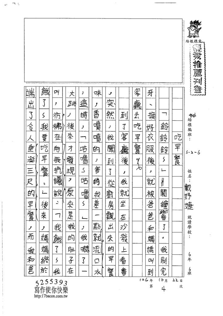 106W6204 戴妤婕 (1)