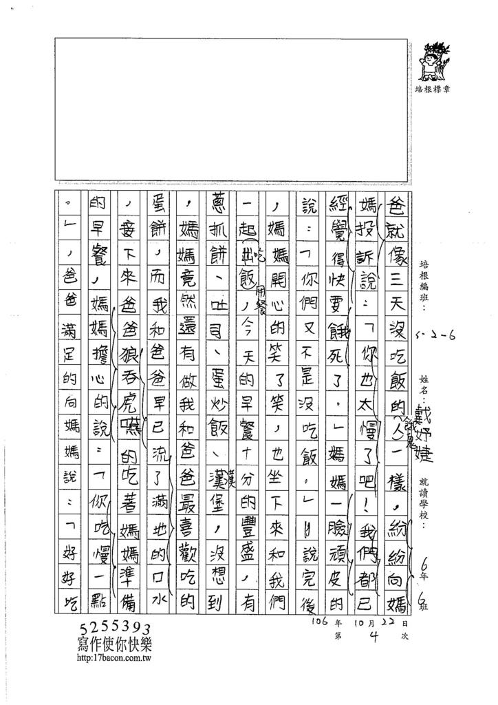 106W6204 戴妤婕 (2)