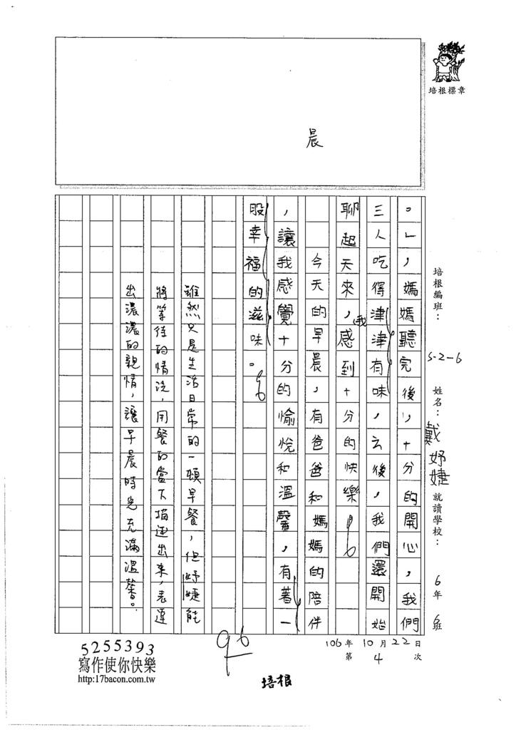 106W6204 戴妤婕 (3)