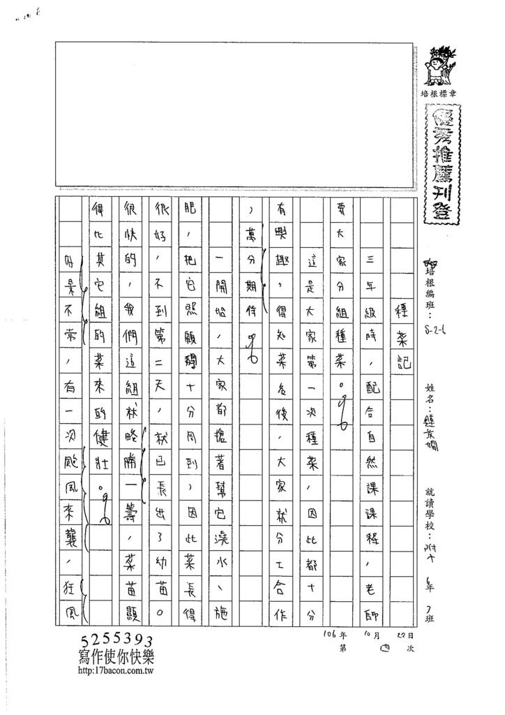 106W6204 鍾苡嫺 (1)