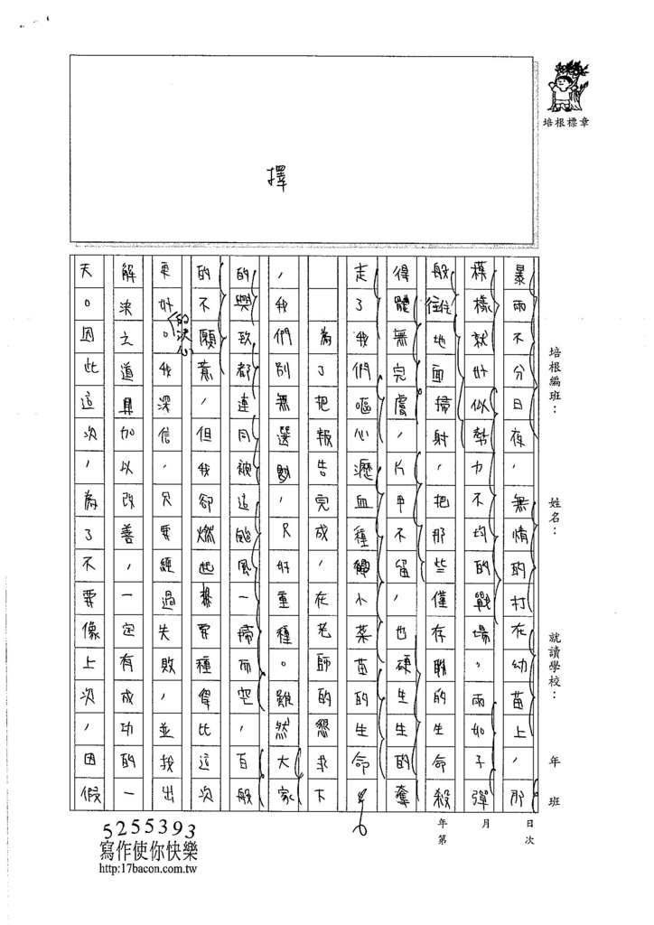 106W6204 鍾苡嫺 (2)