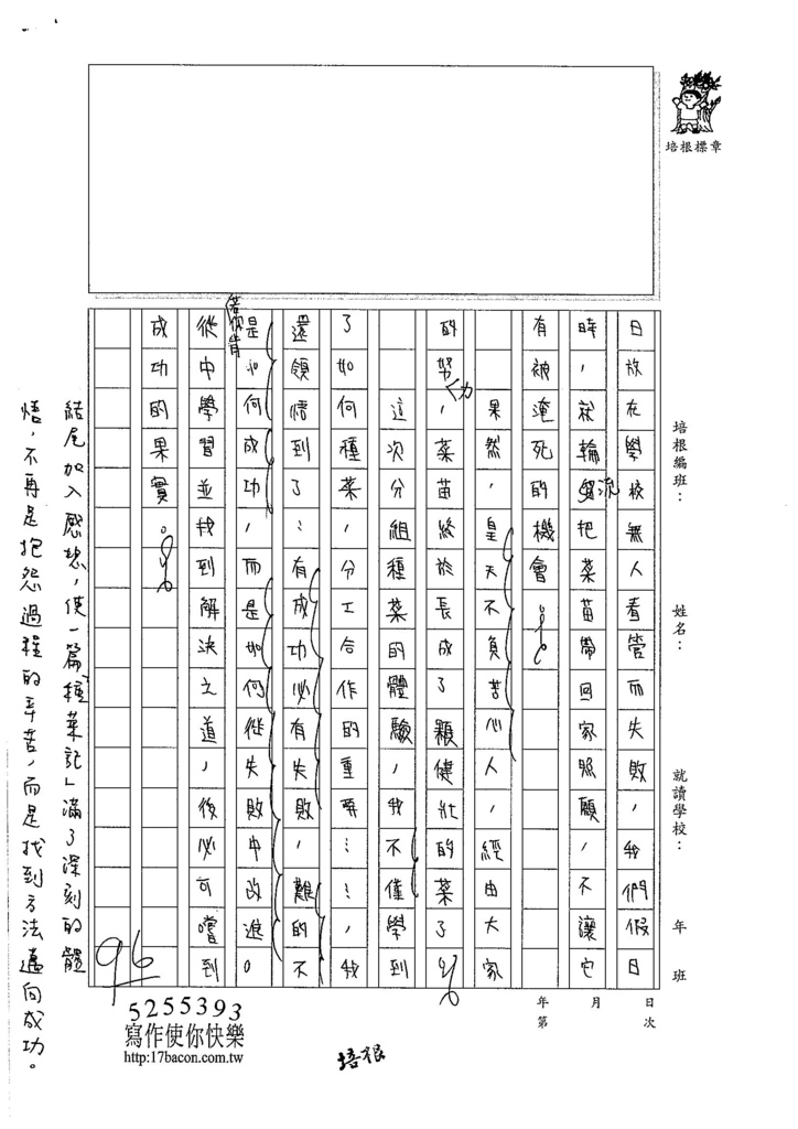 106W6204 鍾苡嫺 (3)