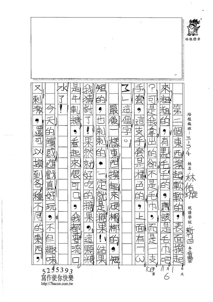 106W4206 林佑璇 (2)