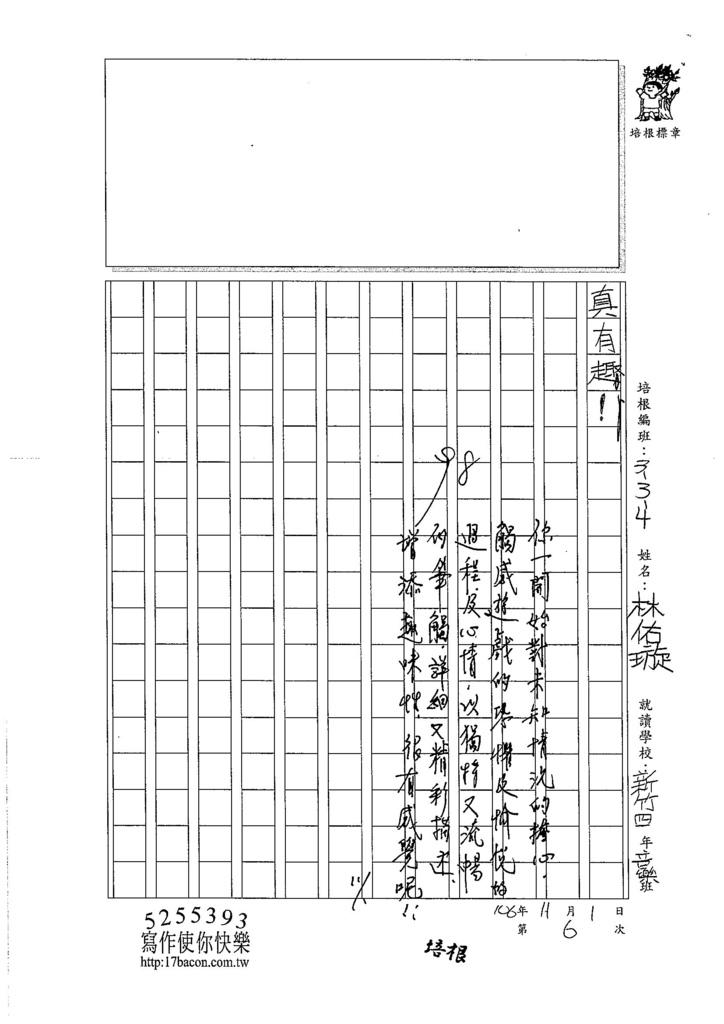 106W4206 林佑璇 (3)