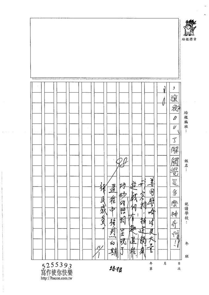 106W4206 廖振宇 (3)