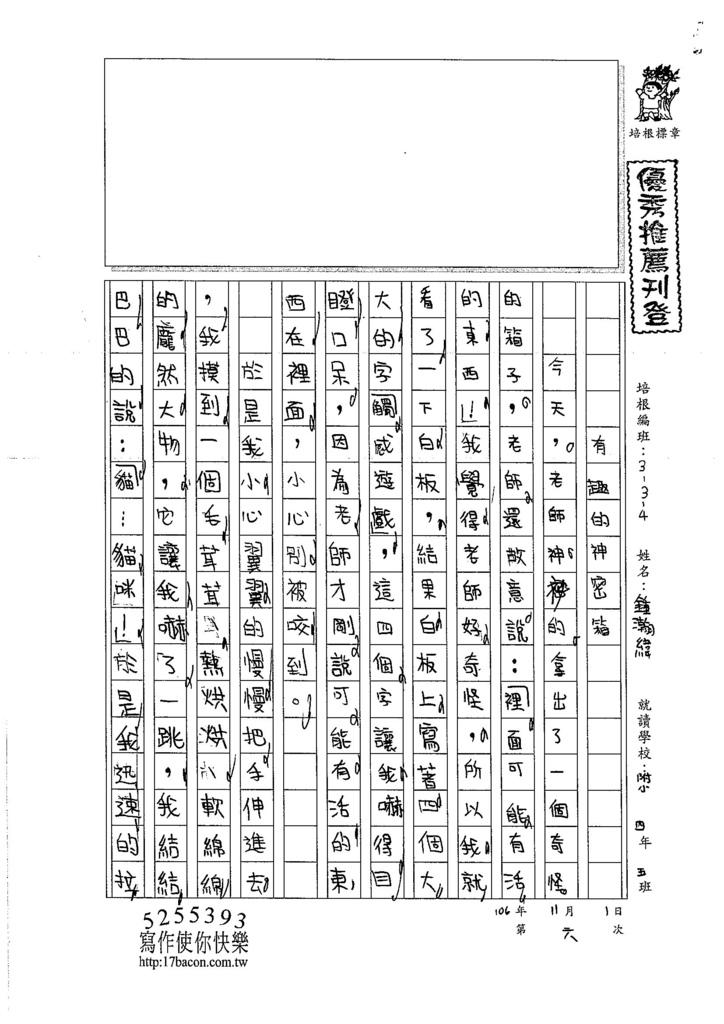 106W4206 鍾耀緯 (1)