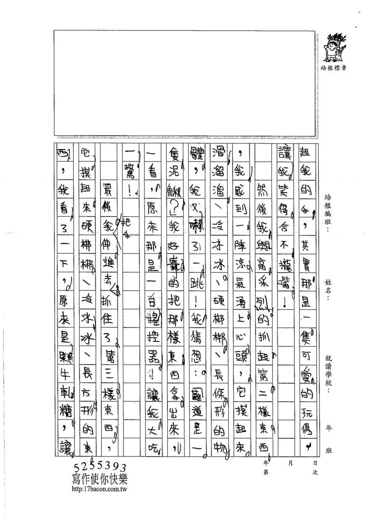 106W4206 鍾耀緯 (2)