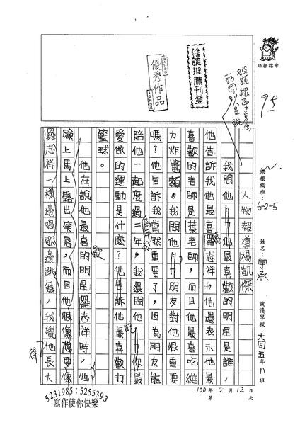 99W5308莊宇承 (1).jpg