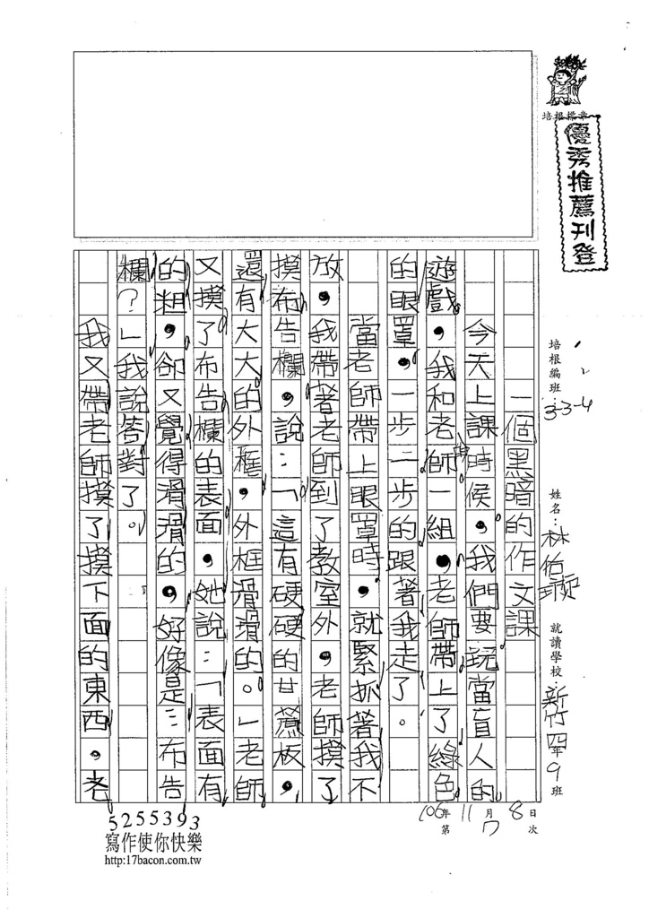 106W4207 林佑璇 (1)