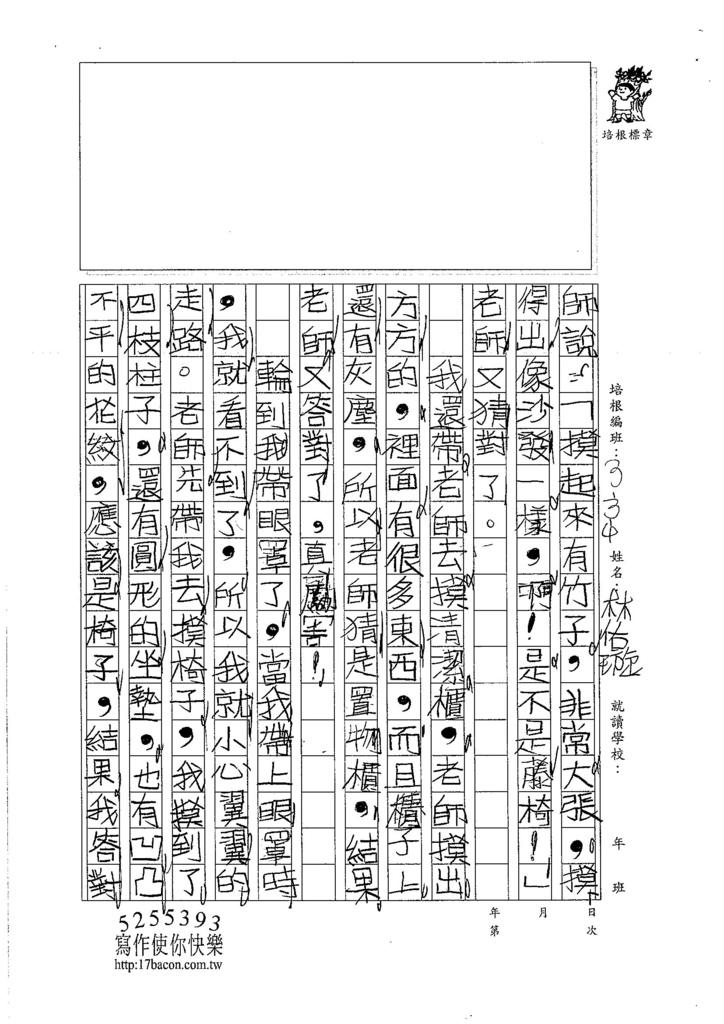 106W4207 林佑璇 (2)