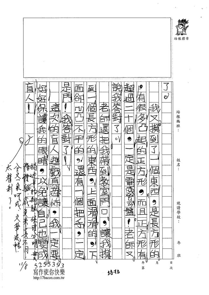 106W4207 林佑璇 (3)