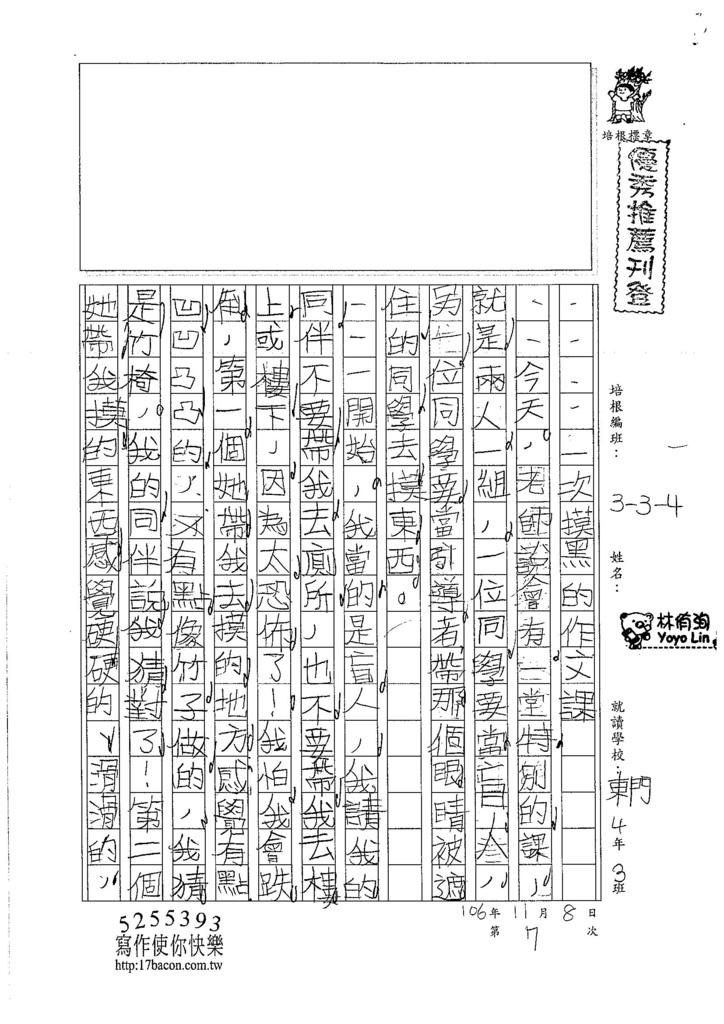 106W4207 林侑洵 (1)