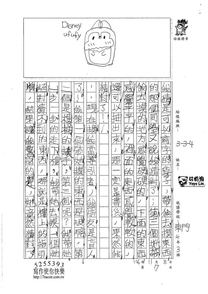106W4207 林侑洵 (2)