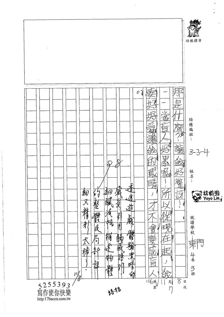 106W4207 林侑洵 (3)