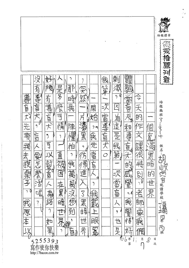 106W4207 胡峻睿 (1)