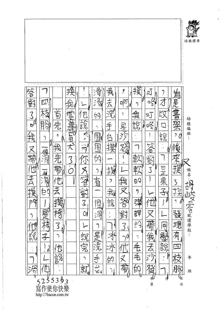 106W4207 胡峻睿 (2)