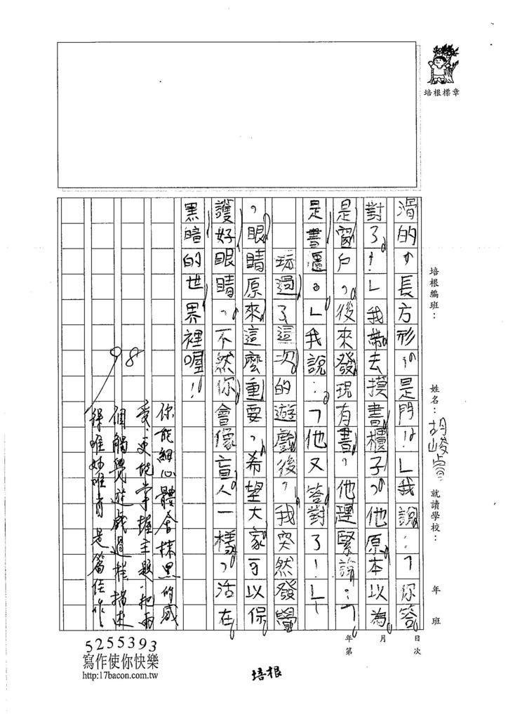 106W4207 胡峻睿 (3)