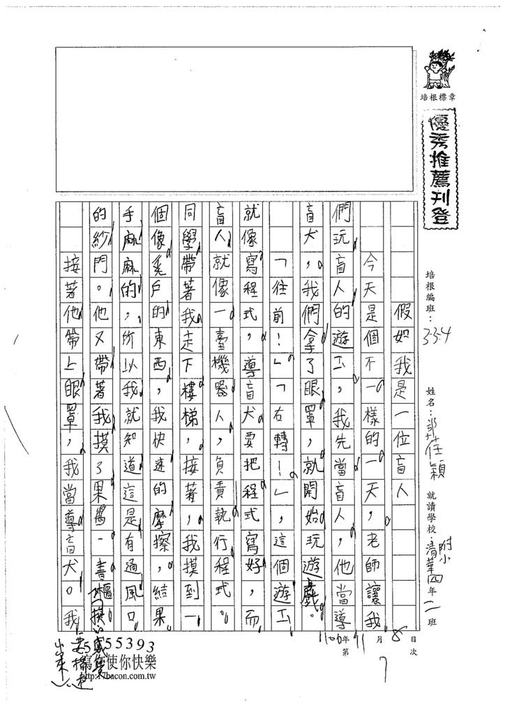106W4207 郭佳穎 (1)