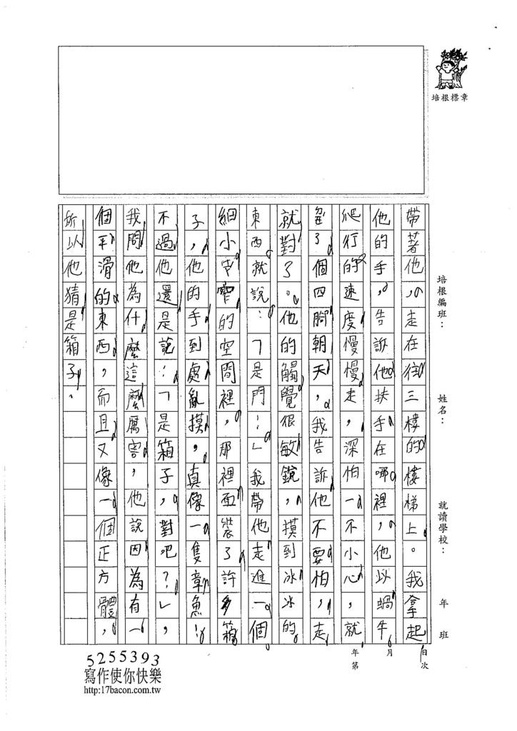 106W4207 郭佳穎 (2)