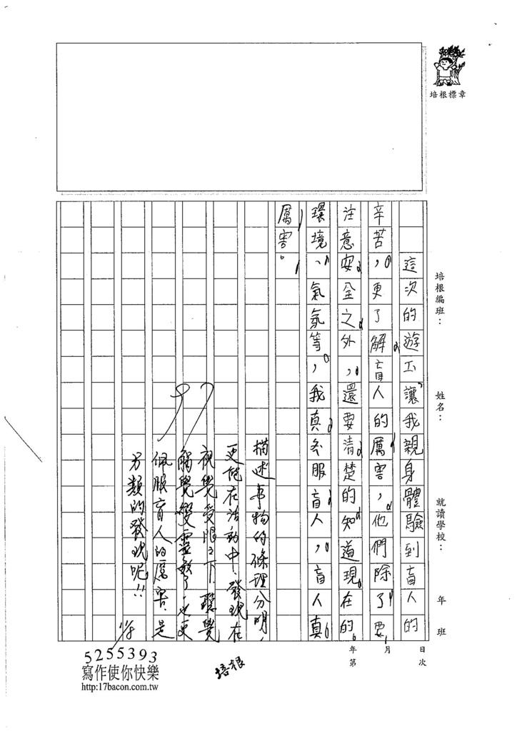 106W4207 郭佳穎 (3)