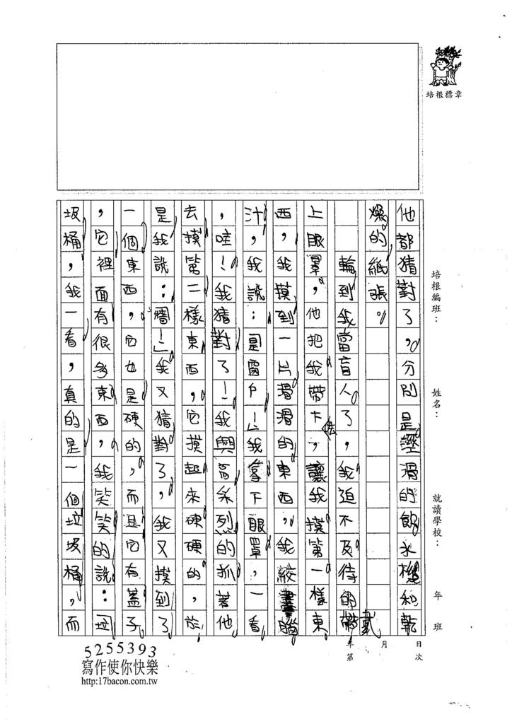 106W4207 鍾瀚緯 (2)