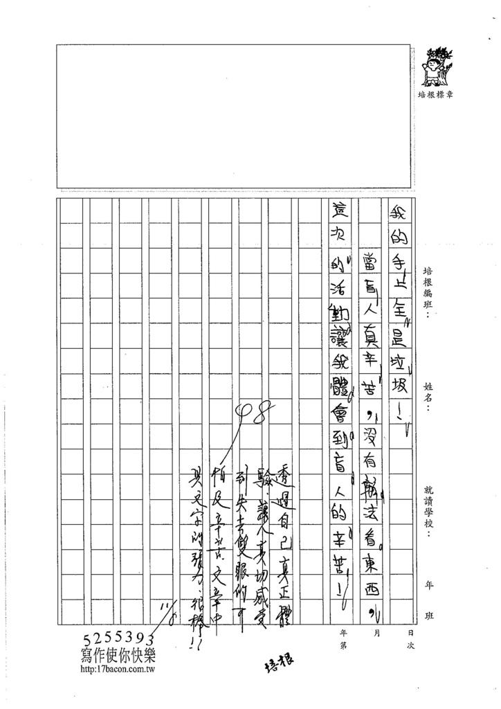 106W4207 鍾瀚緯 (3)