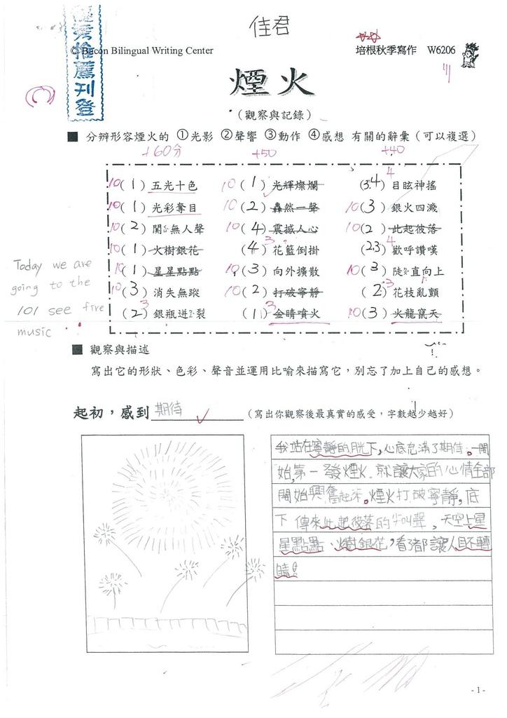 106W6206 謝佳君 (1)