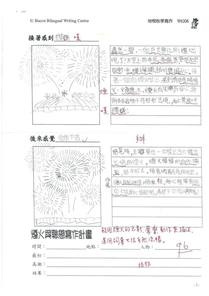 106W6206 謝佳君 (2)