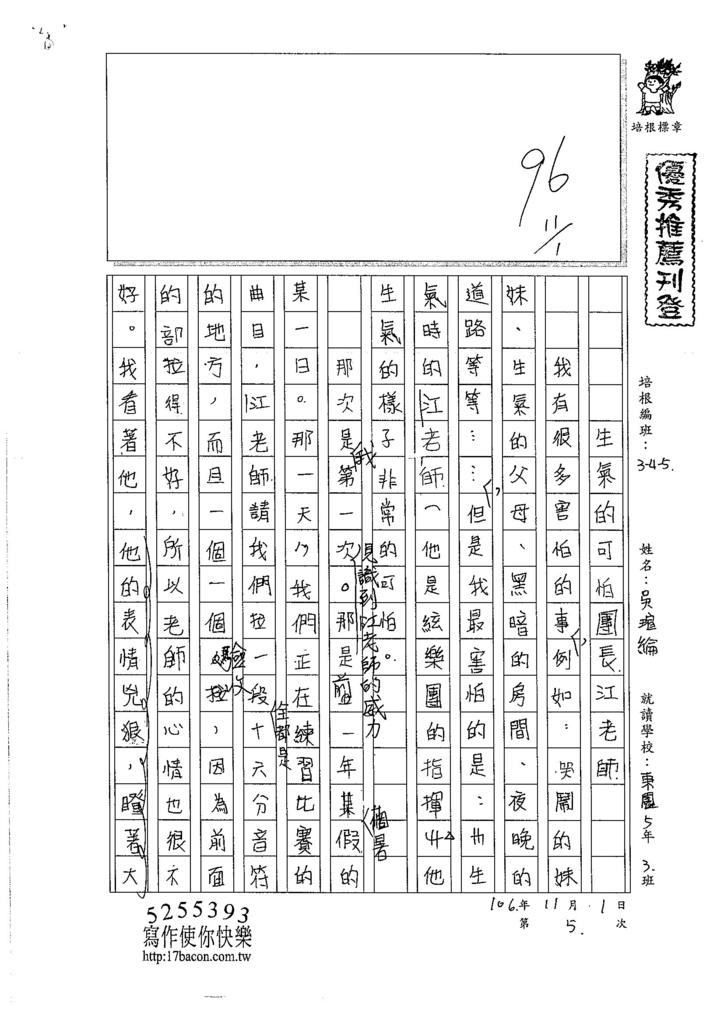 106W5206 吳瑄綸 (1)
