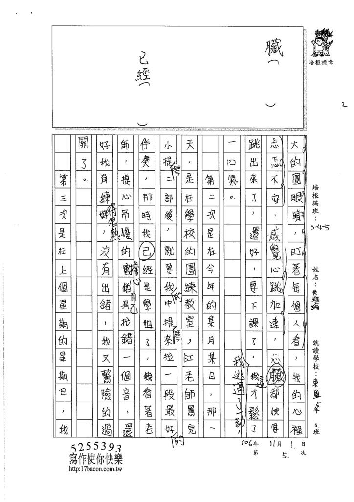 106W5206 吳瑄綸 (2)
