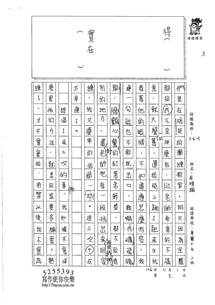 106W5206 吳瑄綸 (3)