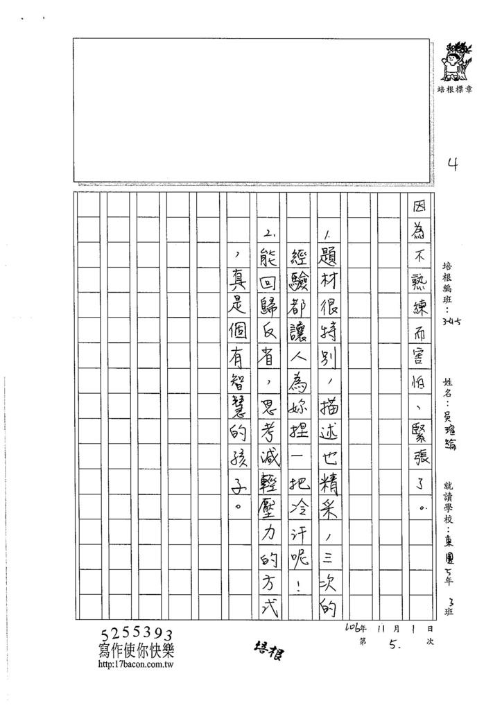 106W5206 吳瑄綸 (4)