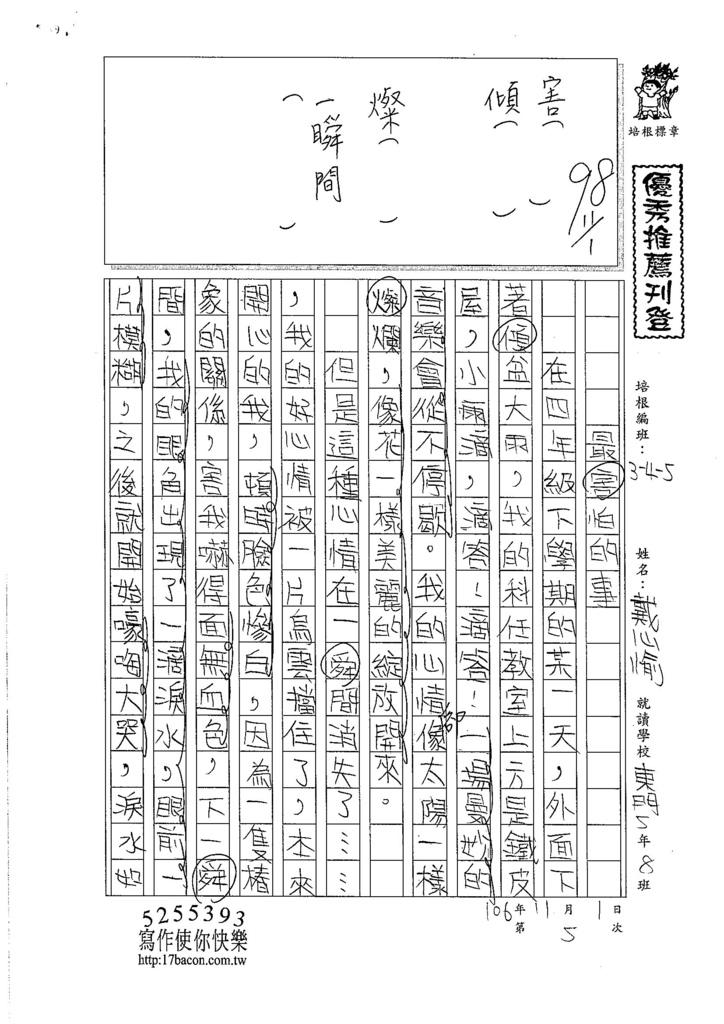 106W5206 戴心愉 (1)