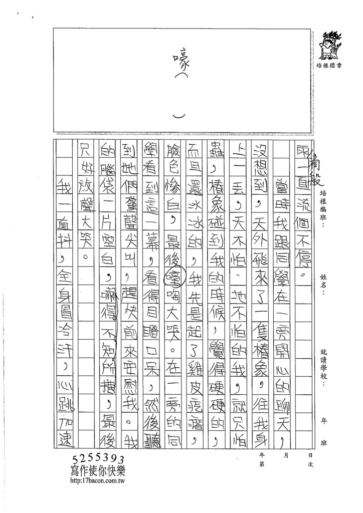 106W5206 戴心愉 (2)