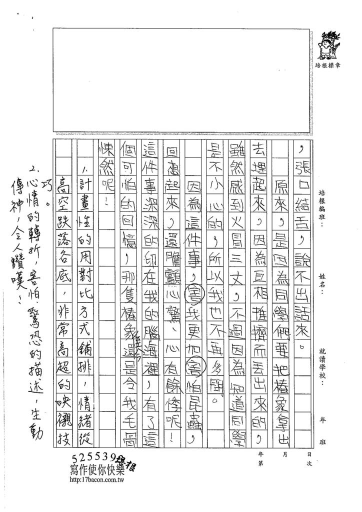 106W5206 戴心愉 (3)