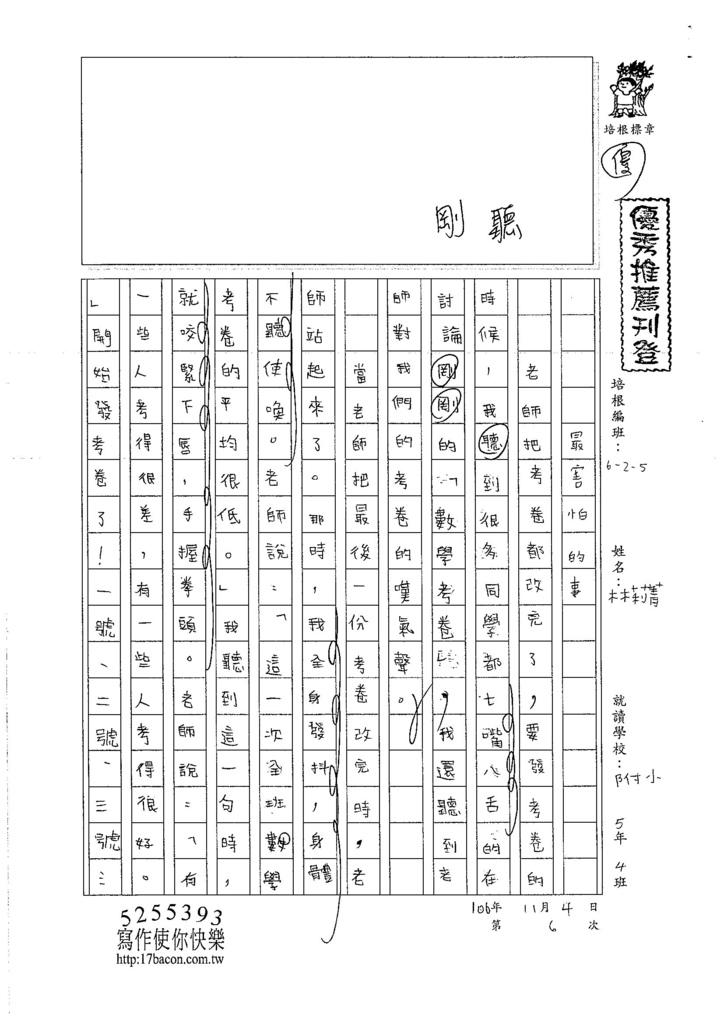 106W5206 林莉菁 (1)