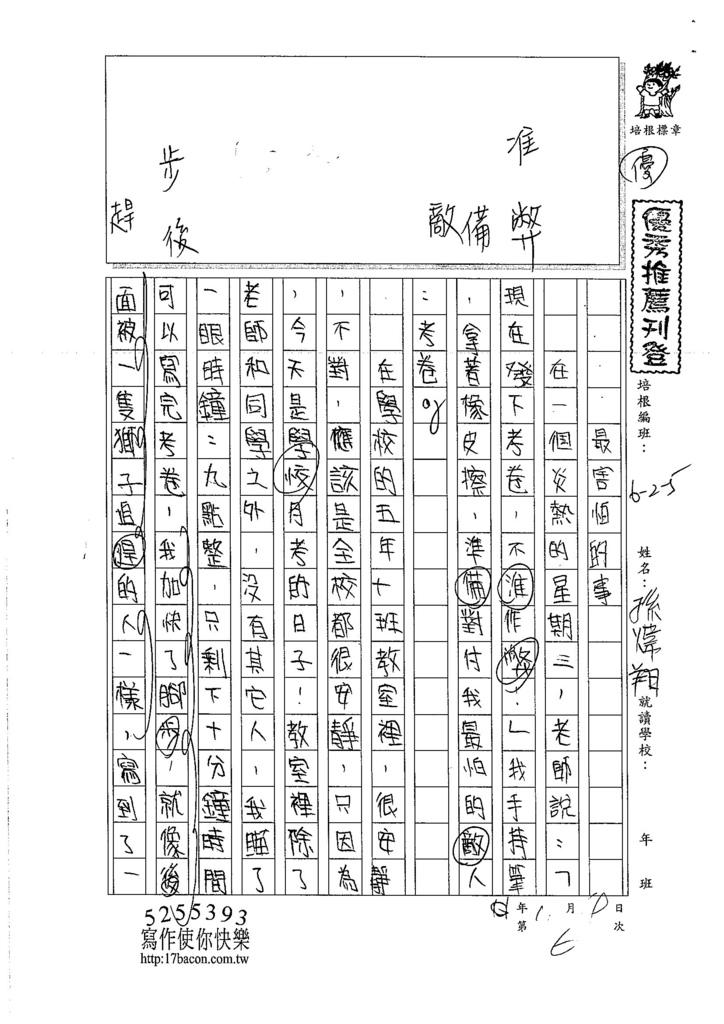 106W5206 孫煒翔 (1)