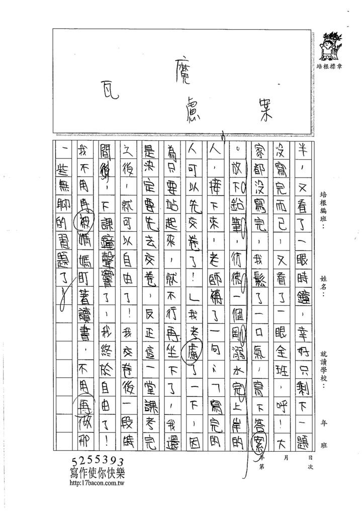 106W5206 孫煒翔 (2)