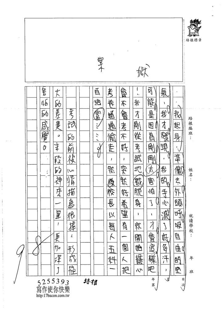 106W5206 孫煒翔 (3)