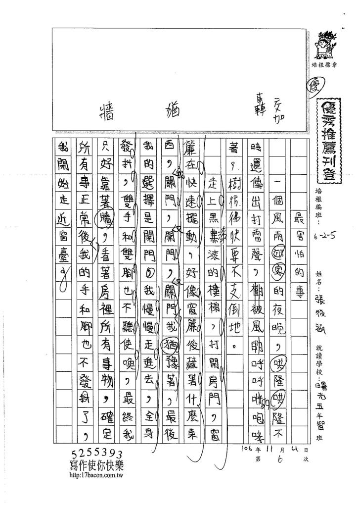 106W5206 張筱涵 (1)