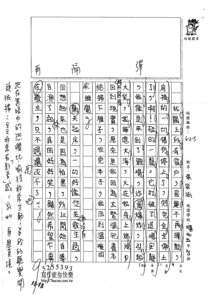 106W5206 張筱涵 (2)