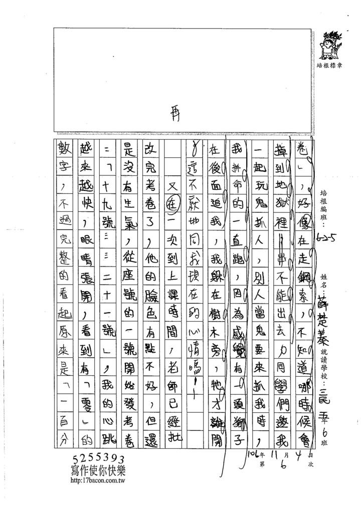 106W5206 薛楚蓁 (2)